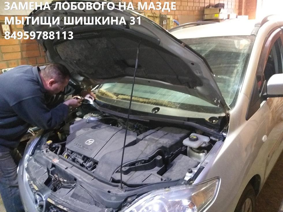замена лобового стекла Mazda 5 в королеве, мытищах, пушкино, ивантеевке