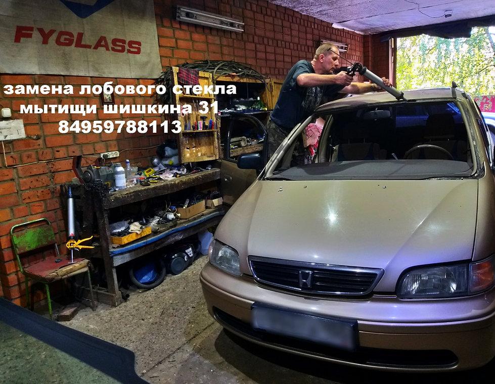 замена лобового стекла хонда в Мытищах