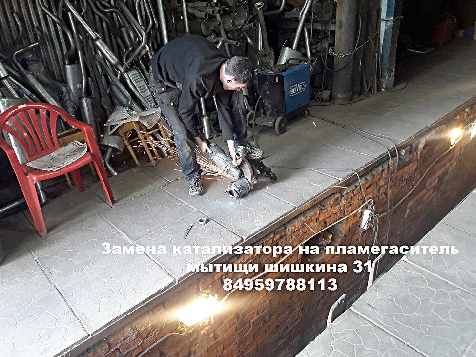 удаление катализатора бриллианс в мытищах