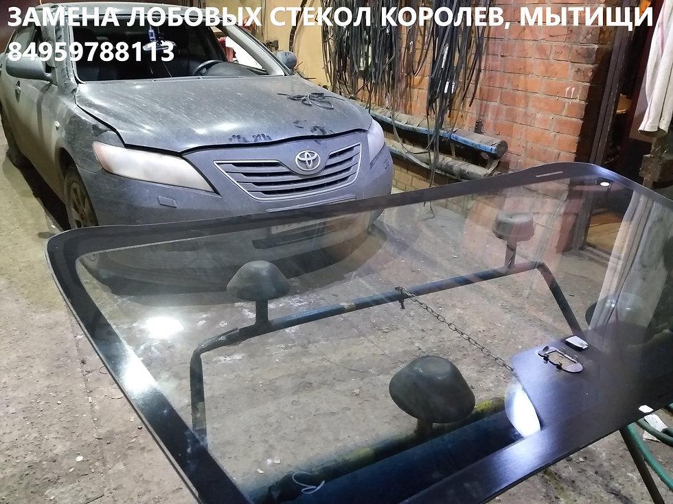 замена лобового стекла Toyota Camry в королеве, мытищах, пушкино, ивантеевке