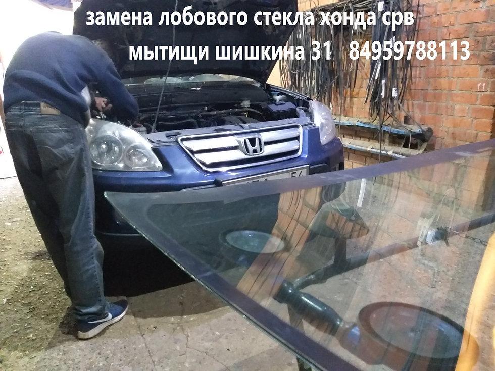 замена лобового стекла хонда срв в королеве, мытищах