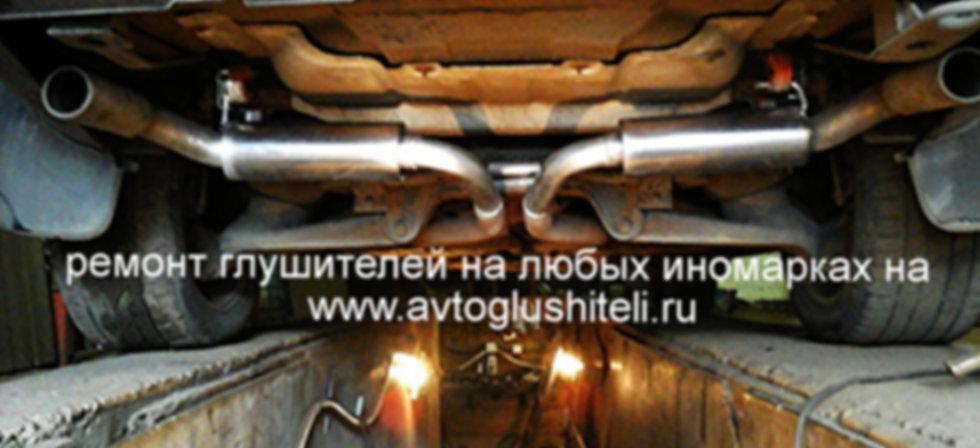 ремонт глушителя