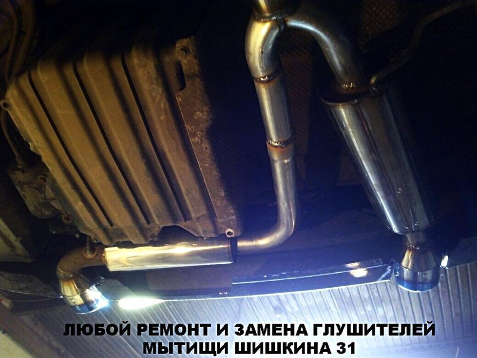 ремонт глушителя кадиллак в королеве, мытищах