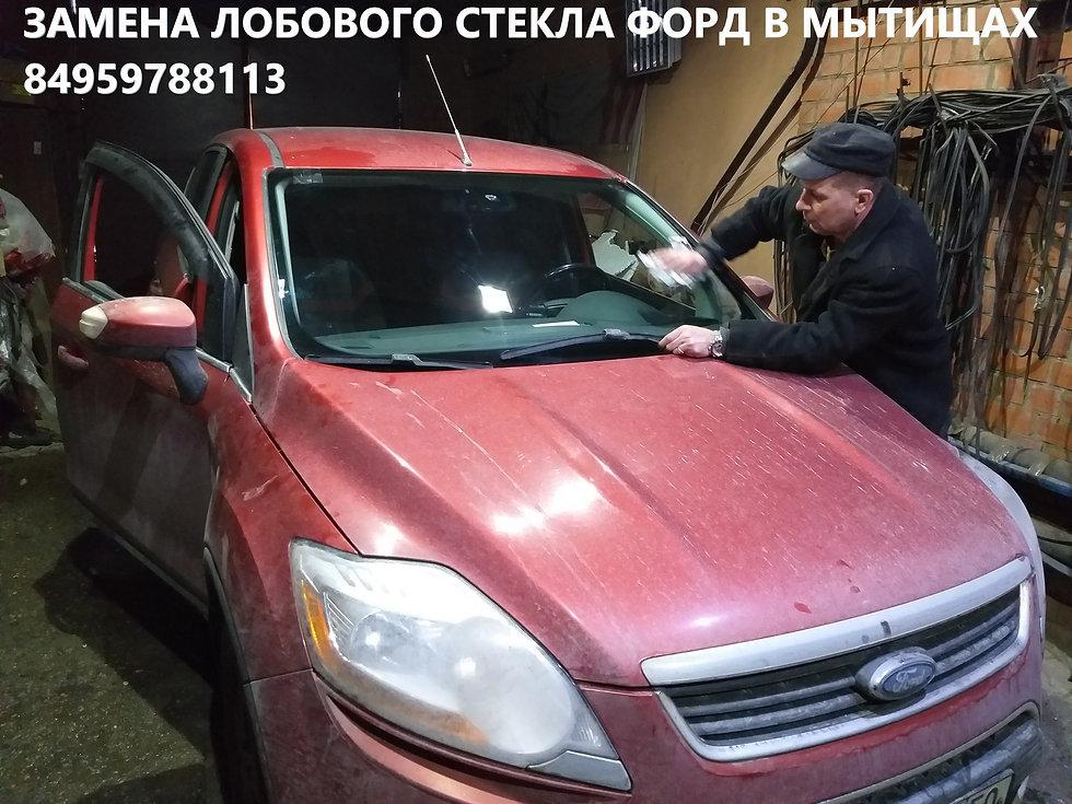 замена лобового стекла на форд куга в королеве, мытищах