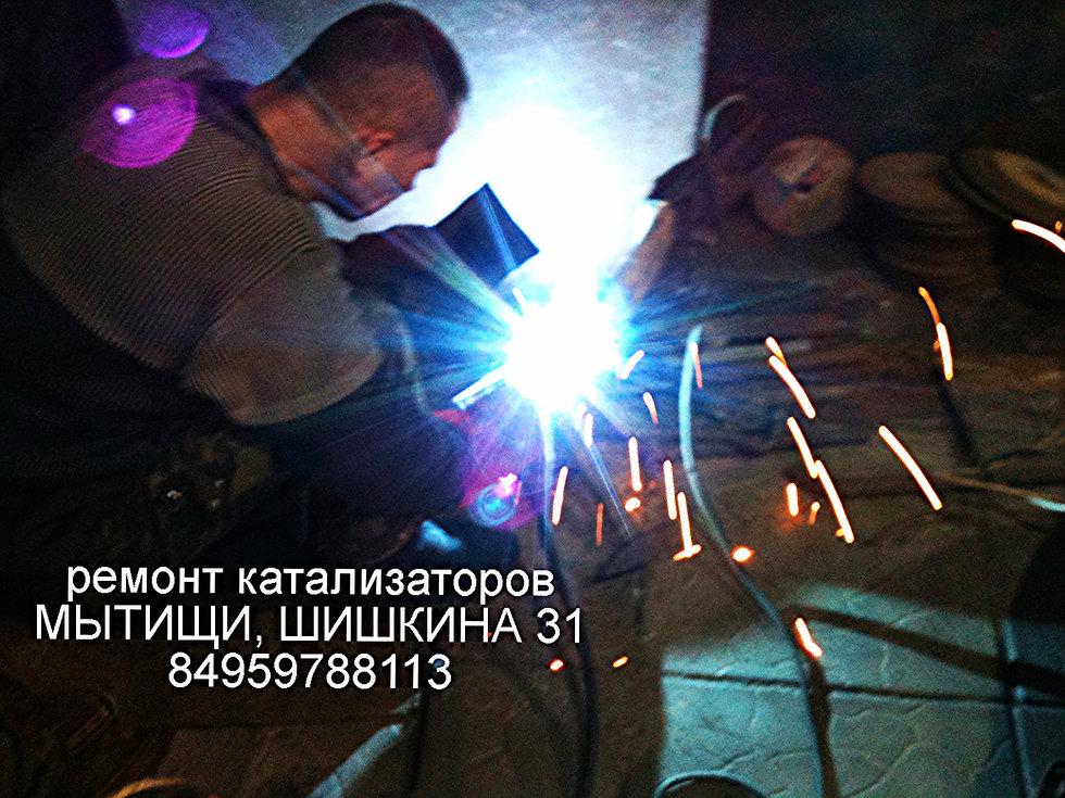 Ремонт катализаторов