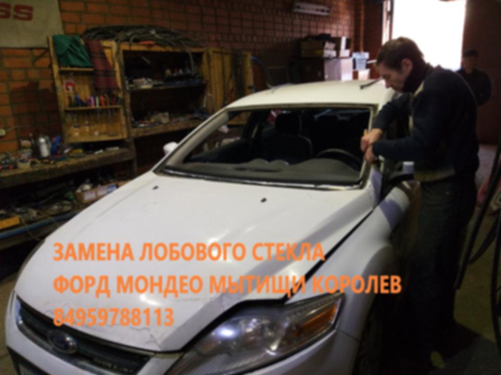 Замена лобового стекла с гарантией на форд мондео в королеве, мытищах