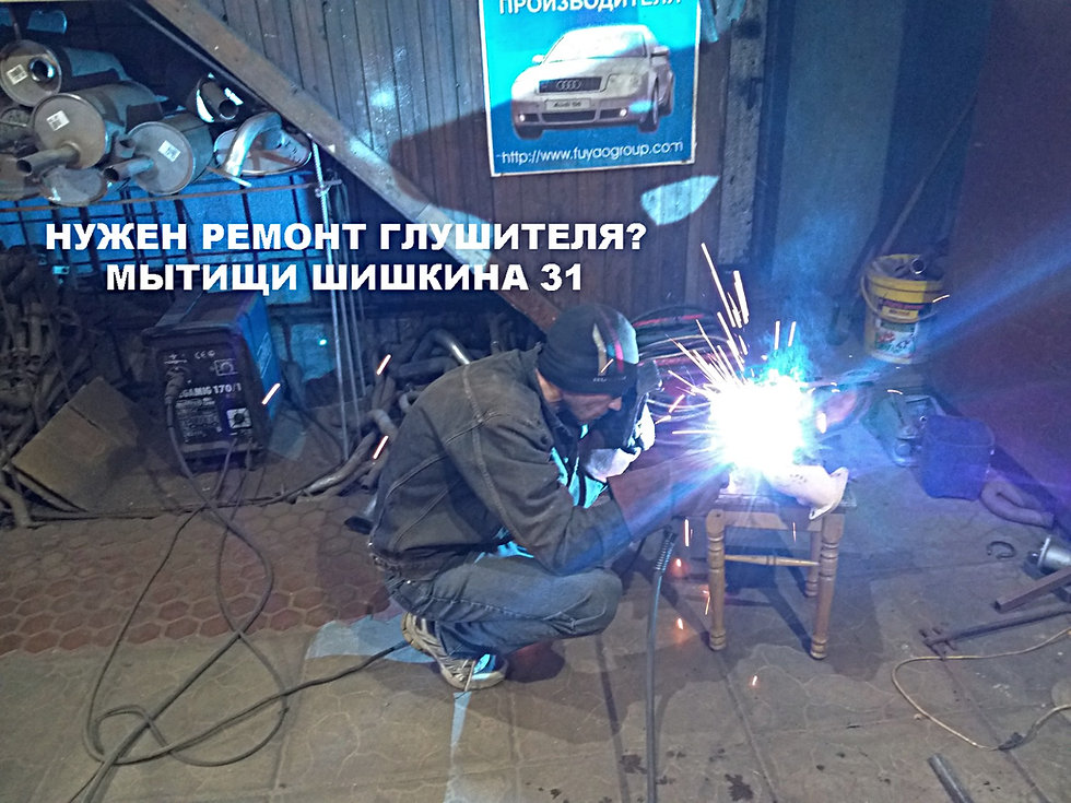 ремонт глушителя Мытищи Шишкина 31