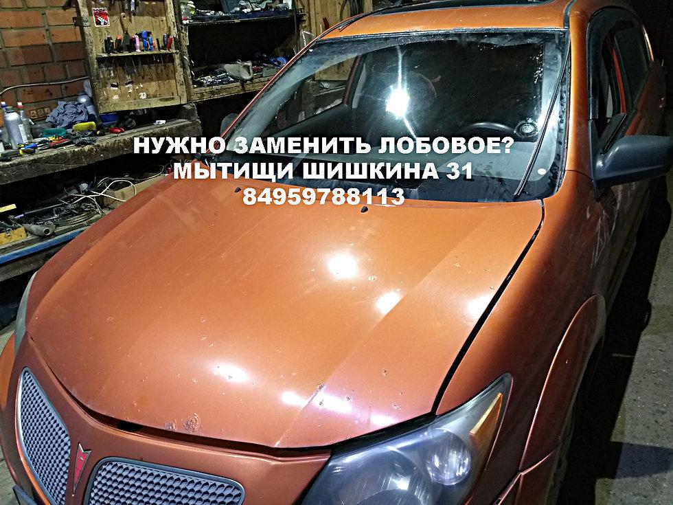 замена лобового стекла в Пушкино, Мытищах