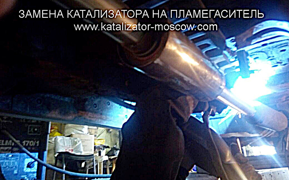 Ремонт катализатора Щелково