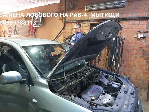 Замена лобового стекла Тойота РАВ-4 в королеве, мытищах