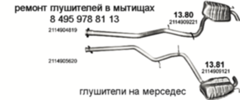 ремонт глушителя мерседес