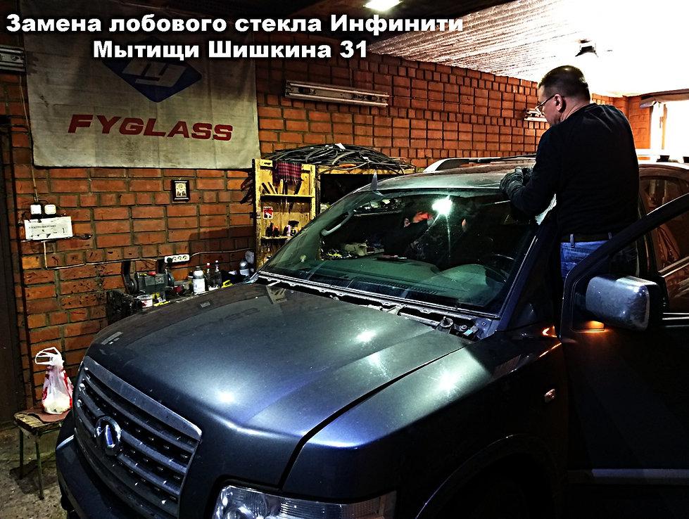 Замена лобового стекла на Инфинити QX56 Мытищи Шишкина 31.