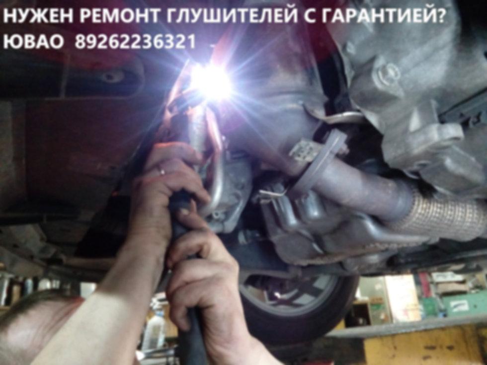 ремонт глушителя на иномарках в ЮВАО, Москве