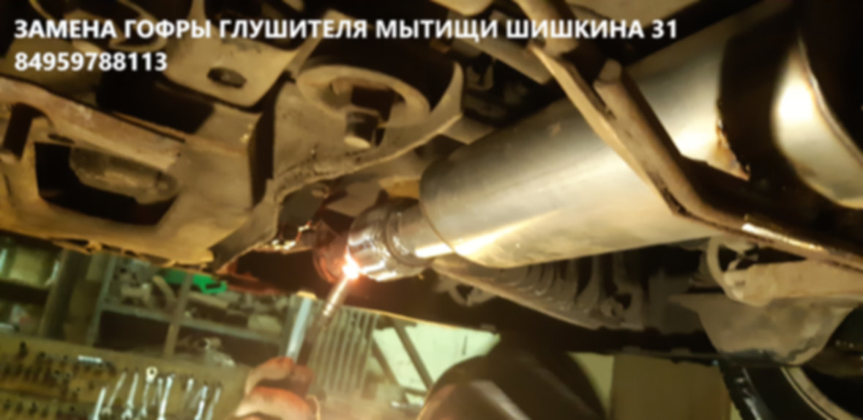 ремонт глушителя Iran Khodro Samand / Иран Ходро Саманд  в мытищах, королеве