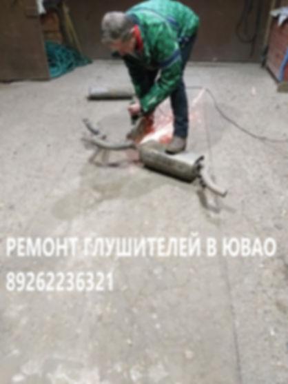 Ремонт глушителей москва ювао