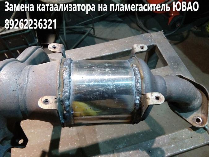 замена катализатора на пламегаситель москва, ювао