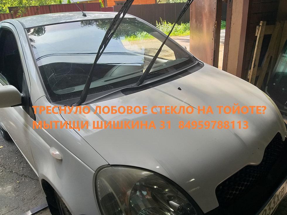 Замена лобового стекла Тойота/Toyota Yaris / Vitz / Echo / Platz в королеве, мытищах