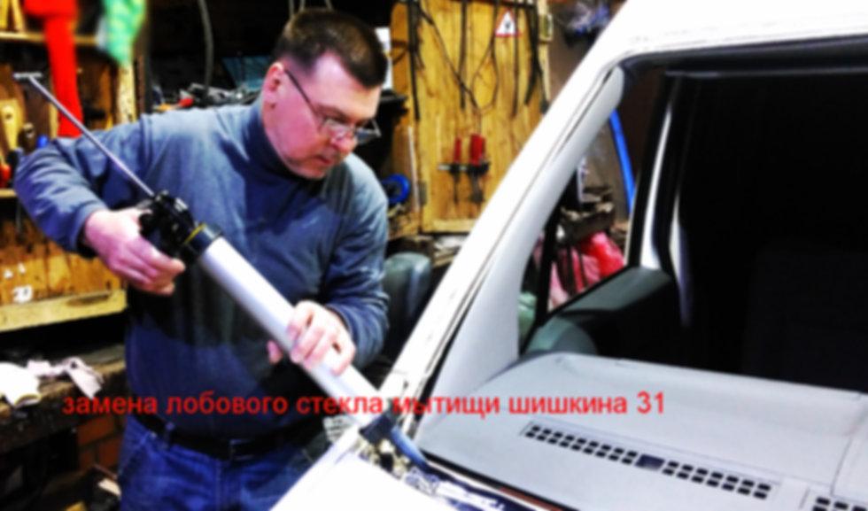Замена лобового стекла форд королев, мытищи
