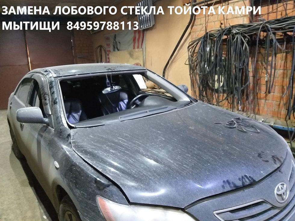 Замена лобового стекла на Тойота Камри /Toyota Camry в королеве, мытищах