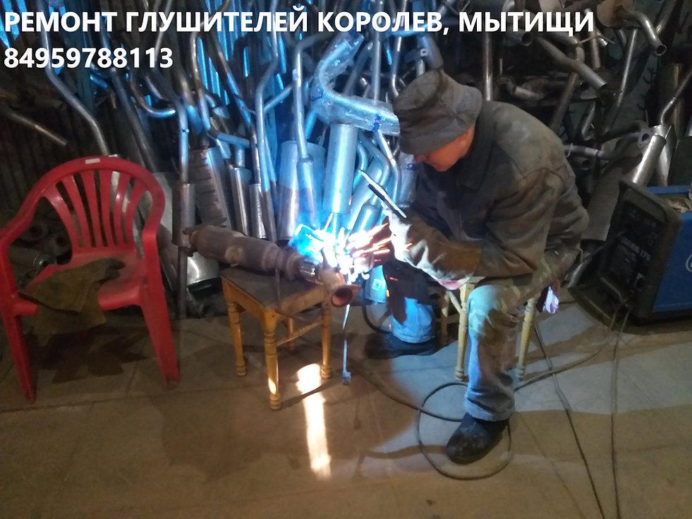 ремонт глушителя газель в мытищах шишкина 31