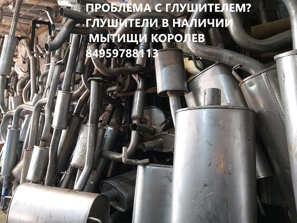 ремонт глушителя Мытищи, Королев