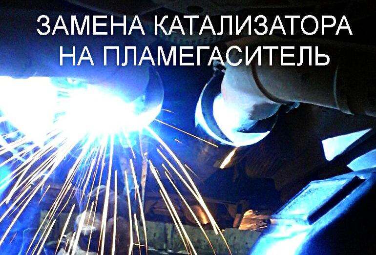 Ремонт катализатора киа