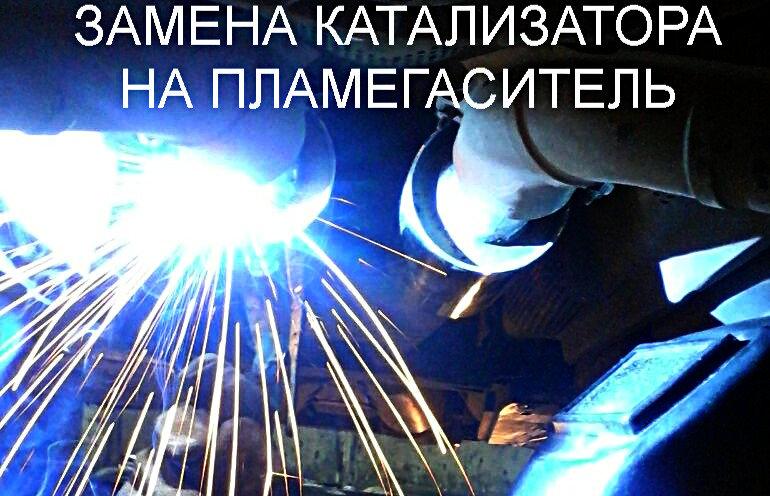 Ремонт катализатора шкода