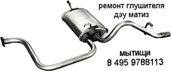 ремонт глушителя дэу матиз