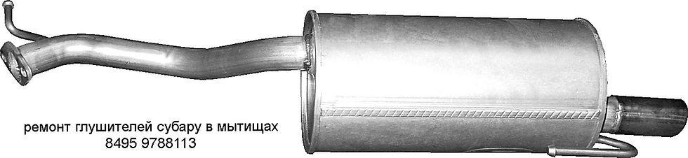 ремонт глушителя субару