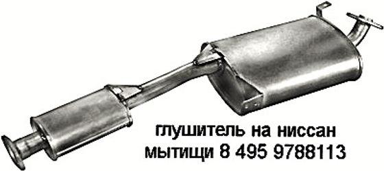 Ремонт глушителя ниссан