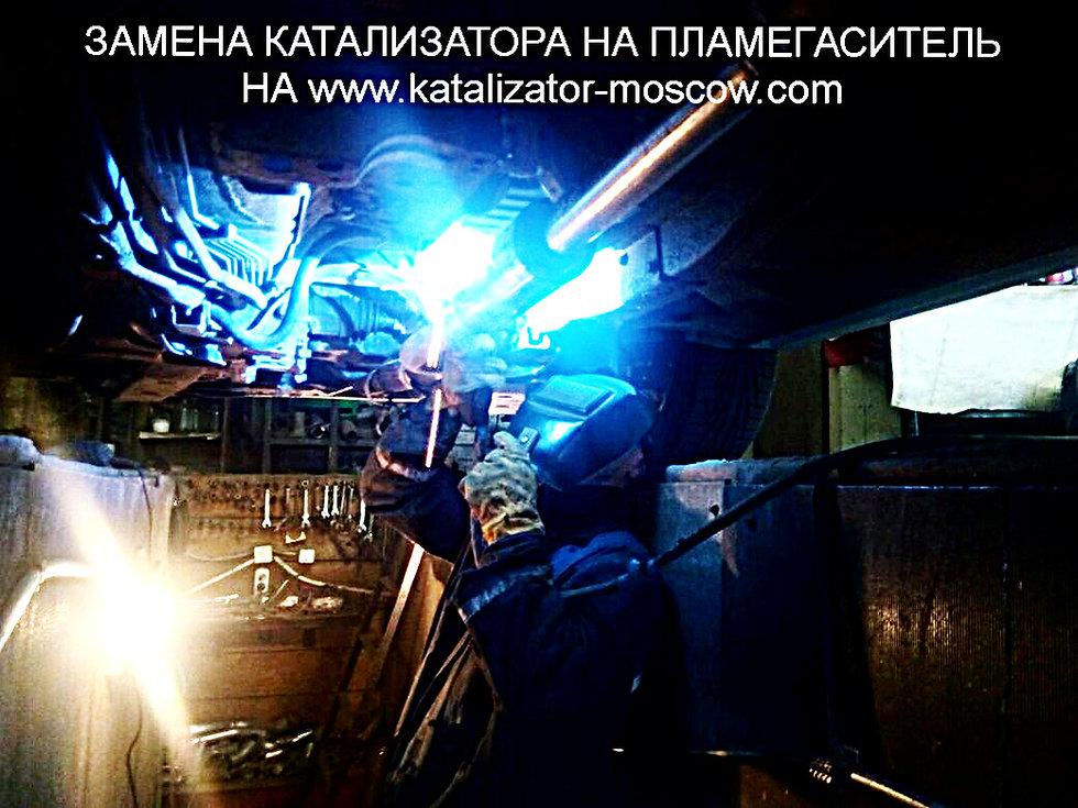 замена катализатора на пламегаситель в свао