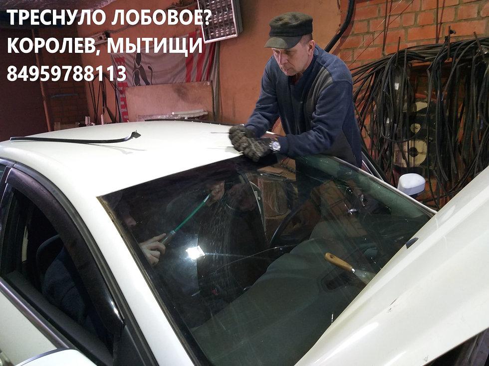 замена лобового стекла на форд мондео в королеве, мытищах