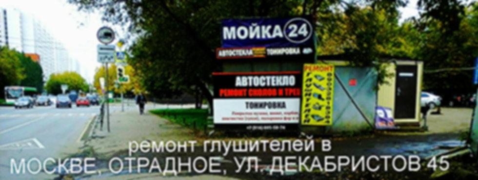 Ремонт глушителей в Москве