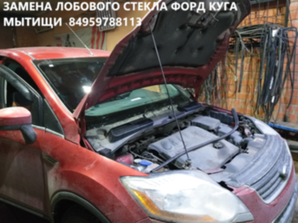 Замена лобового стекла форд куга в мытищах, королеве