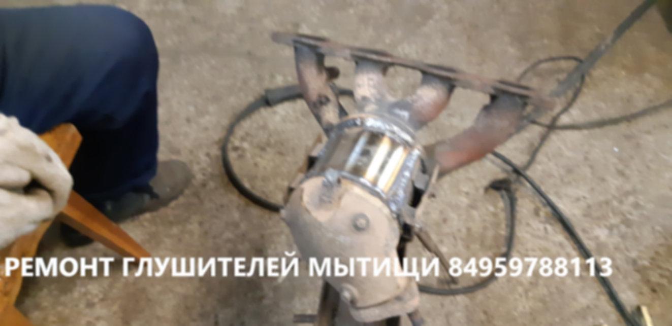ремонт глушителя Протон / Proton в мытищах, королеве