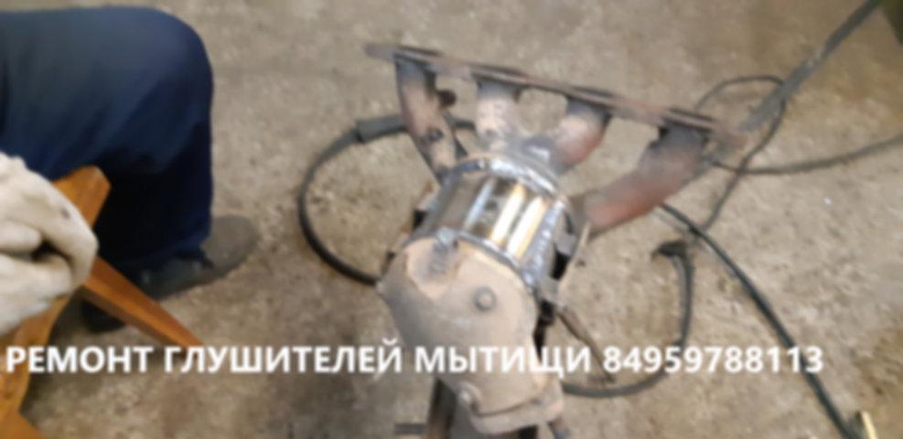 ремонт катализатора FAW / ФАВ в мытищах, королеве