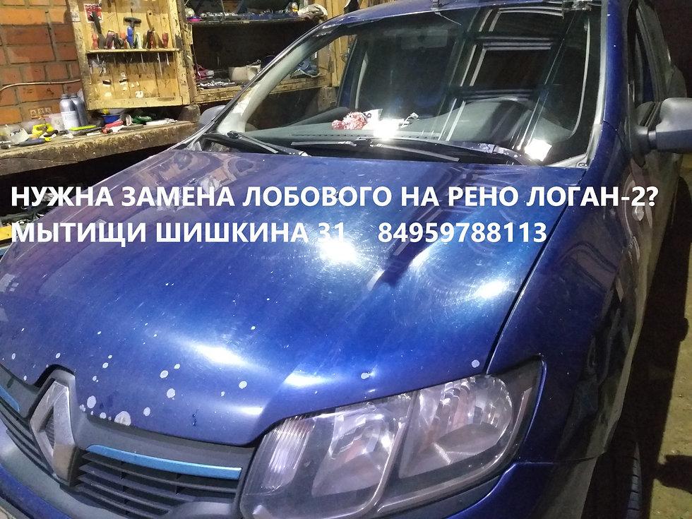 замена лобового стекла рено логан-2 Мытищи, Королев, Пушкино