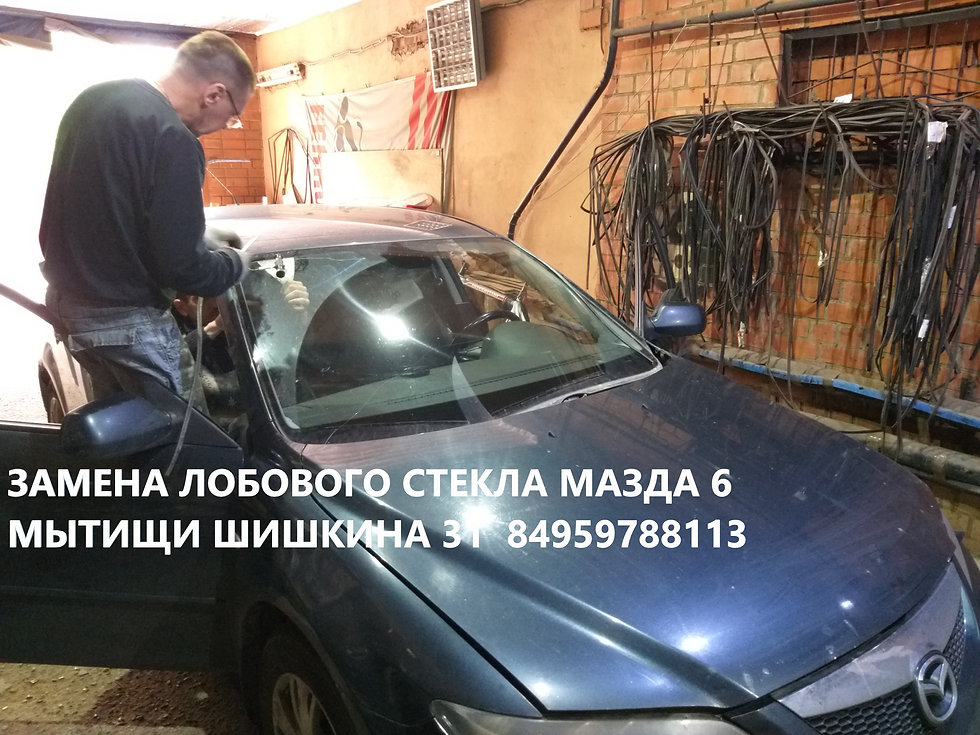 замена лобового стекла Mazda 6 в королеве, мытищах, пушкино, ивантеевке