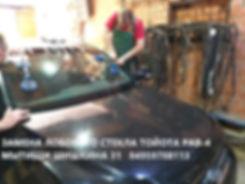 Замена лобового стекла Тойота РАВ-4 в мытищах, королеве