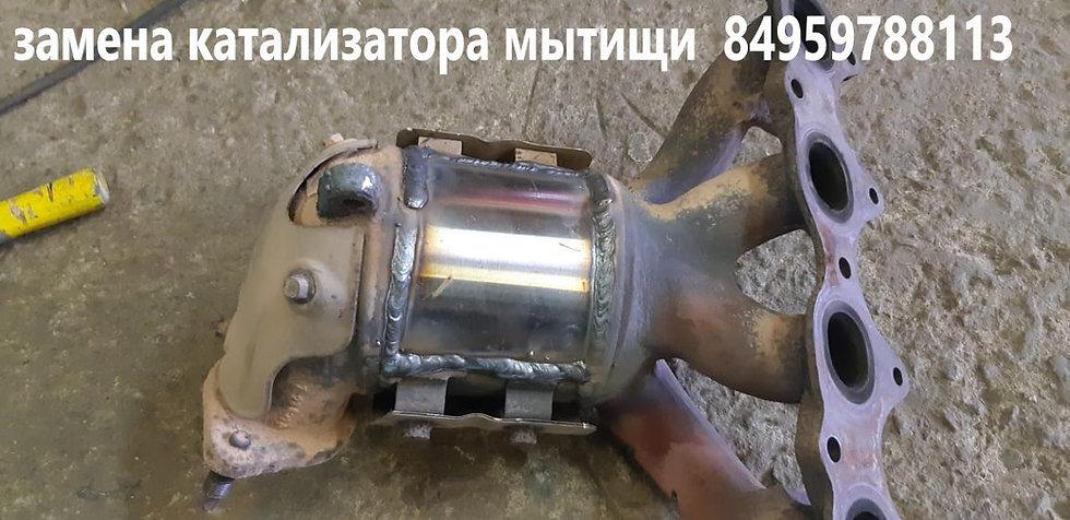 замена катализатора на пламегаситель мытищи, королев, пушкино, ивантеевка