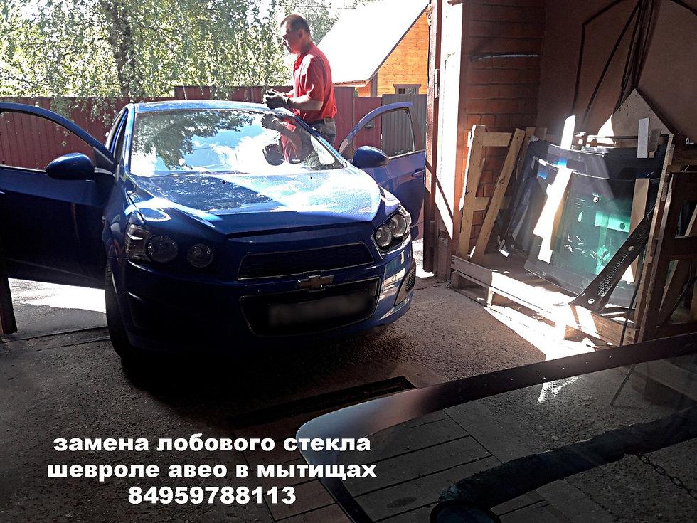 замена лобового стекла Chevrolet Aveo в королеве, мытищах, пушкино, ивантеевке