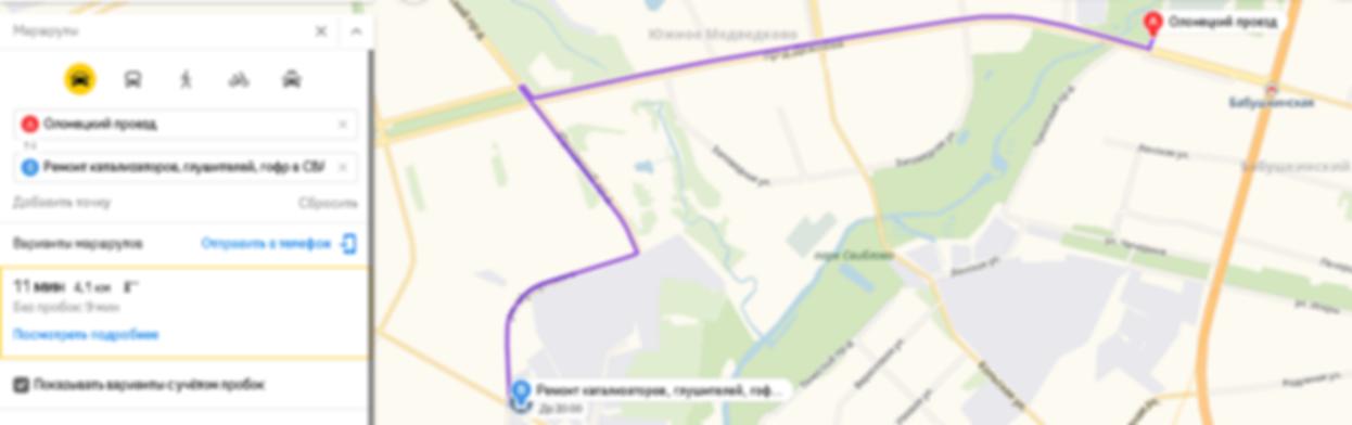 замена гофры глушителя в СВАО, Отрадное