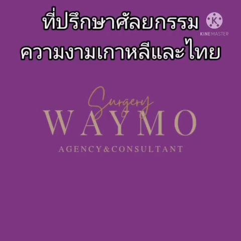 WayMoSuergery ที่ปรึกษาศัลยกรรมความงามเกาหลีและไทย