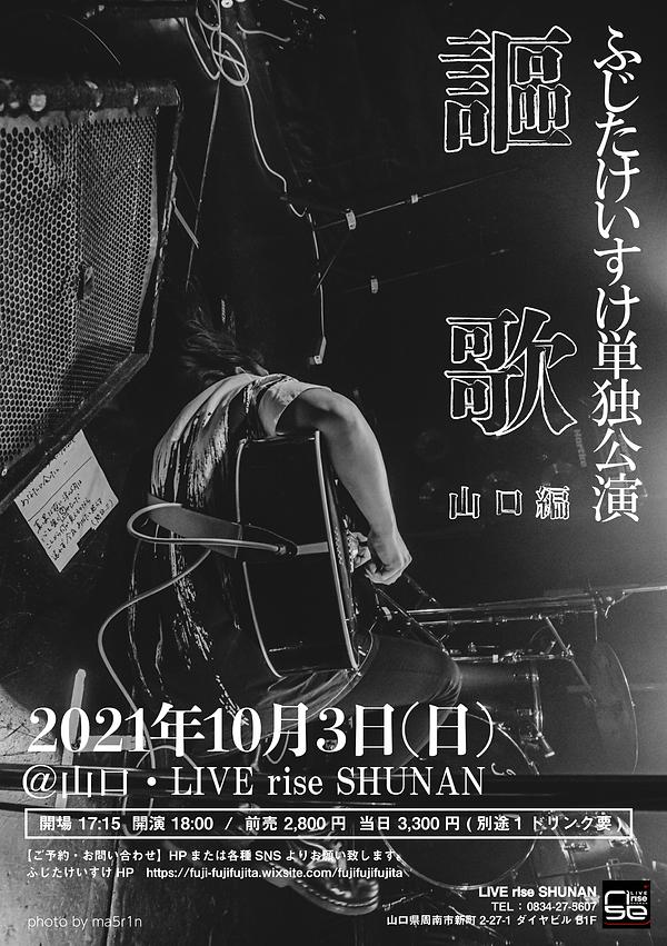 1003謳歌山口編単独公演A4【SNS用縦】.png
