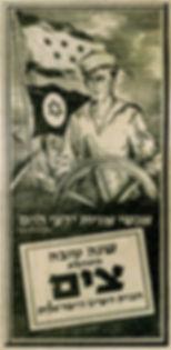 דגל_צים_45-47.jpg