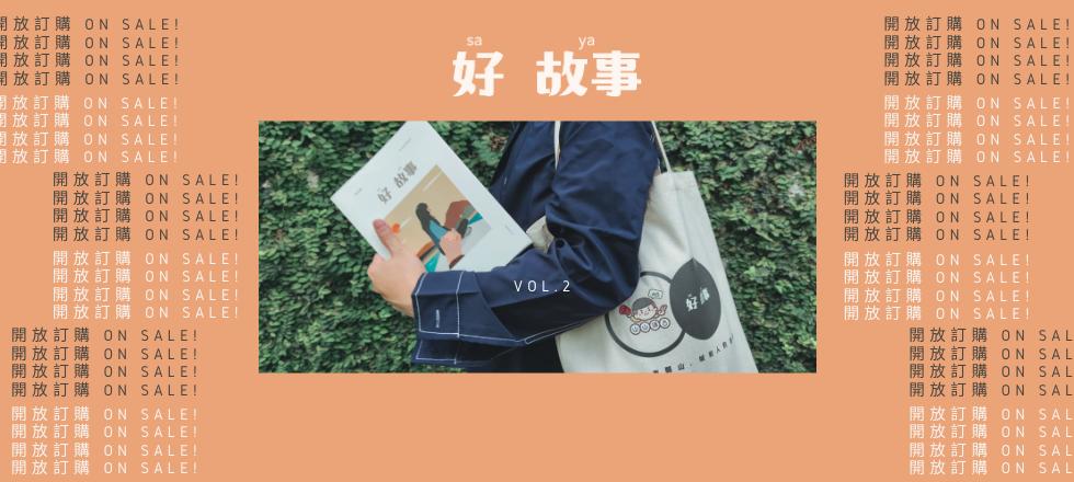「記載在地故事,分享美好生活」 (8).png