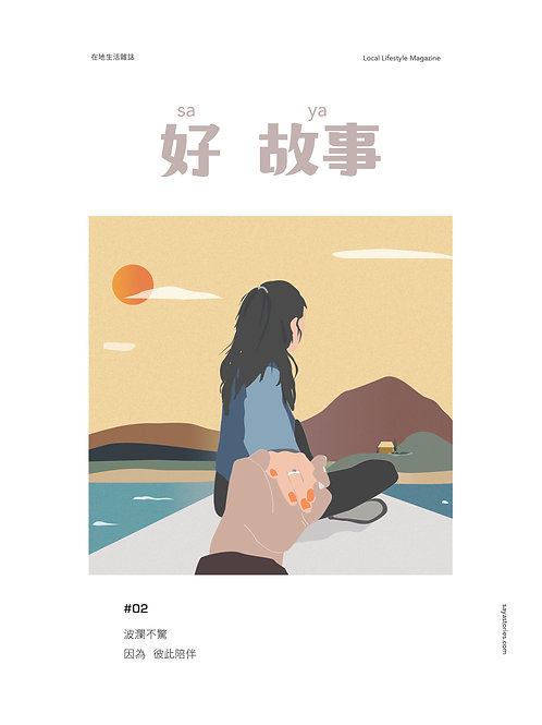 好 故事 Vol.02(電子版)