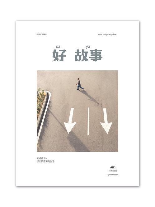 好 故事 Vol.01(電子版)