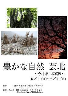 斉藤商会作成 (2).jpg
