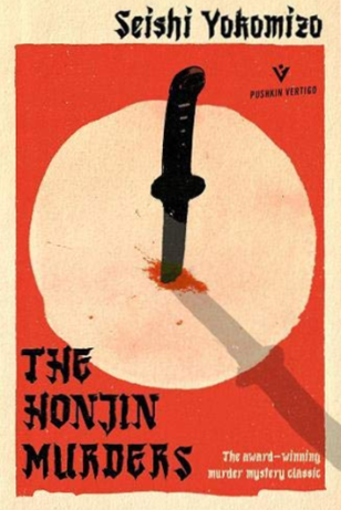 Whodunit, How and Why? The Evolution of Japanese Detective Fiction Literature